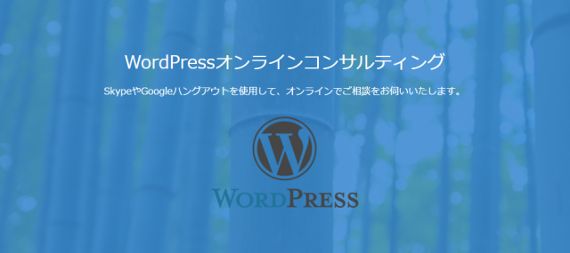 wordpress_consult